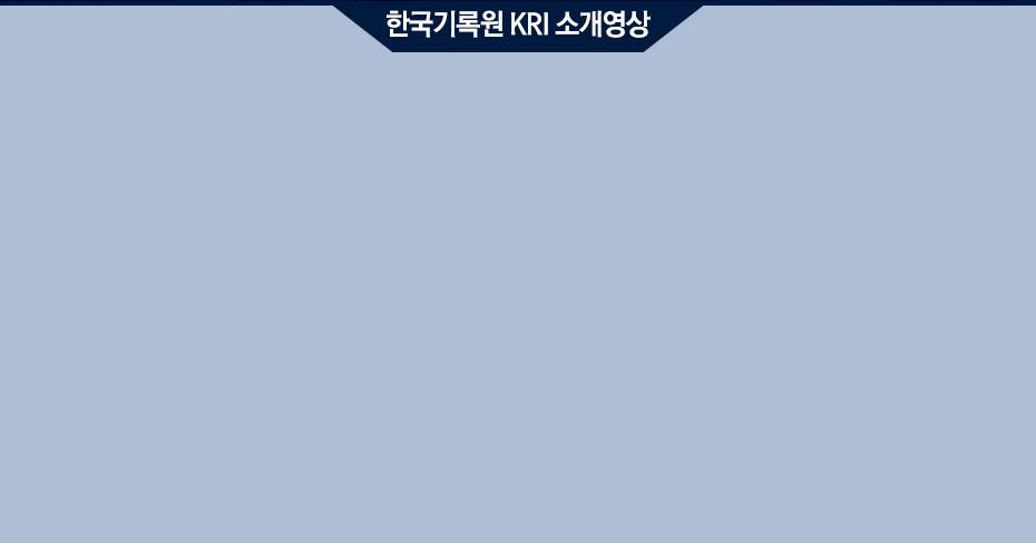한국기록원 소개영상