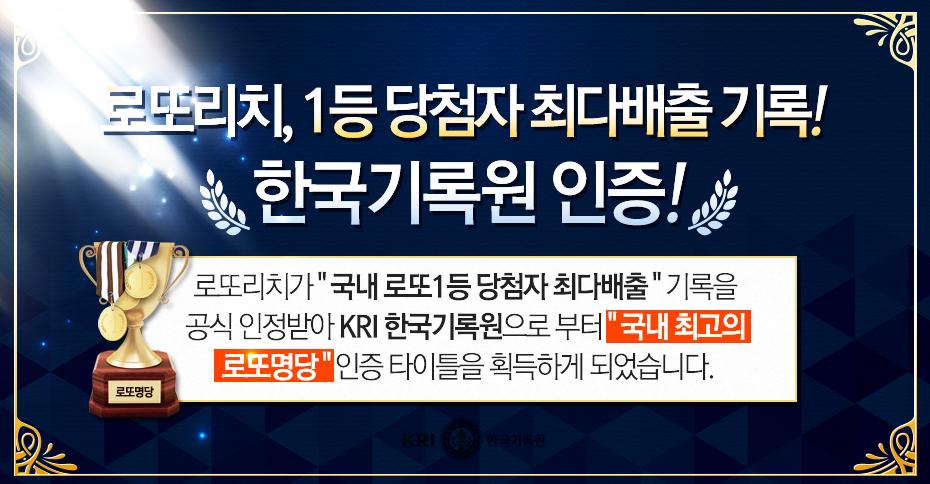 로또리치 로또1등 최다배출 한국기록원인증