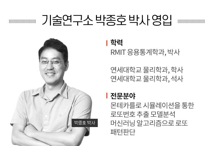 기술연구소 박종호 박사 영입