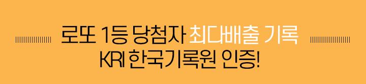 로또 1등 당첨자 최다배출 기록 KRI 한국기록원 인증!