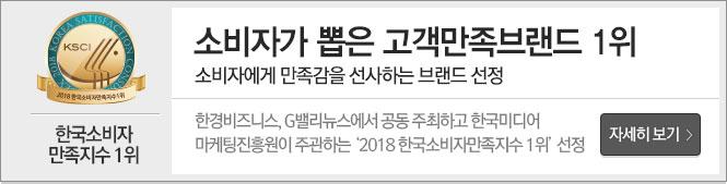 한국소비자 만족지수