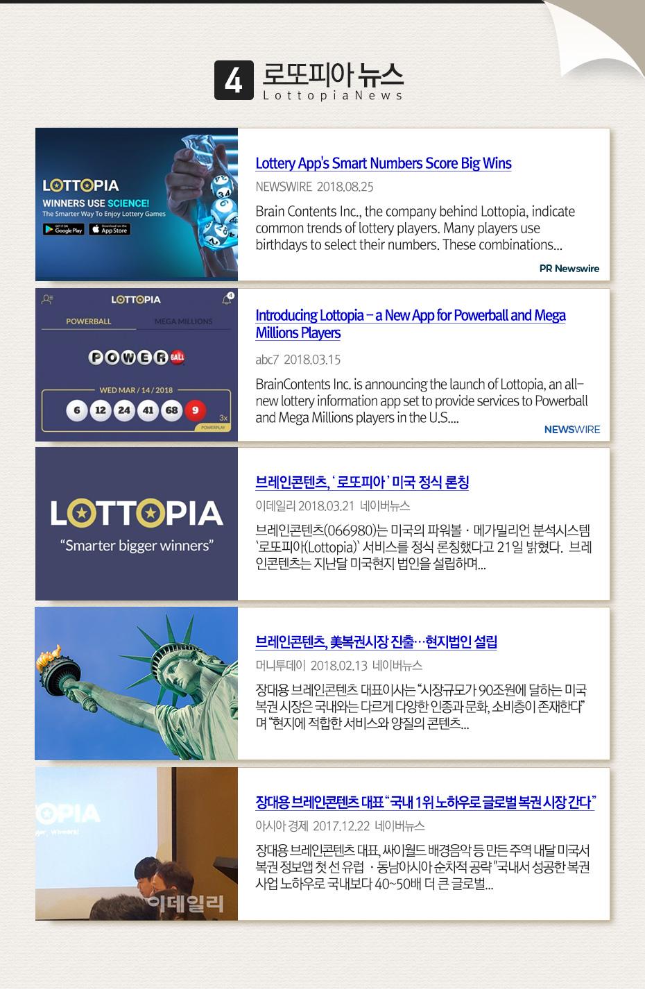 4_로또피아 뉴스