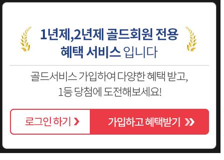 골드전용_알림팝업