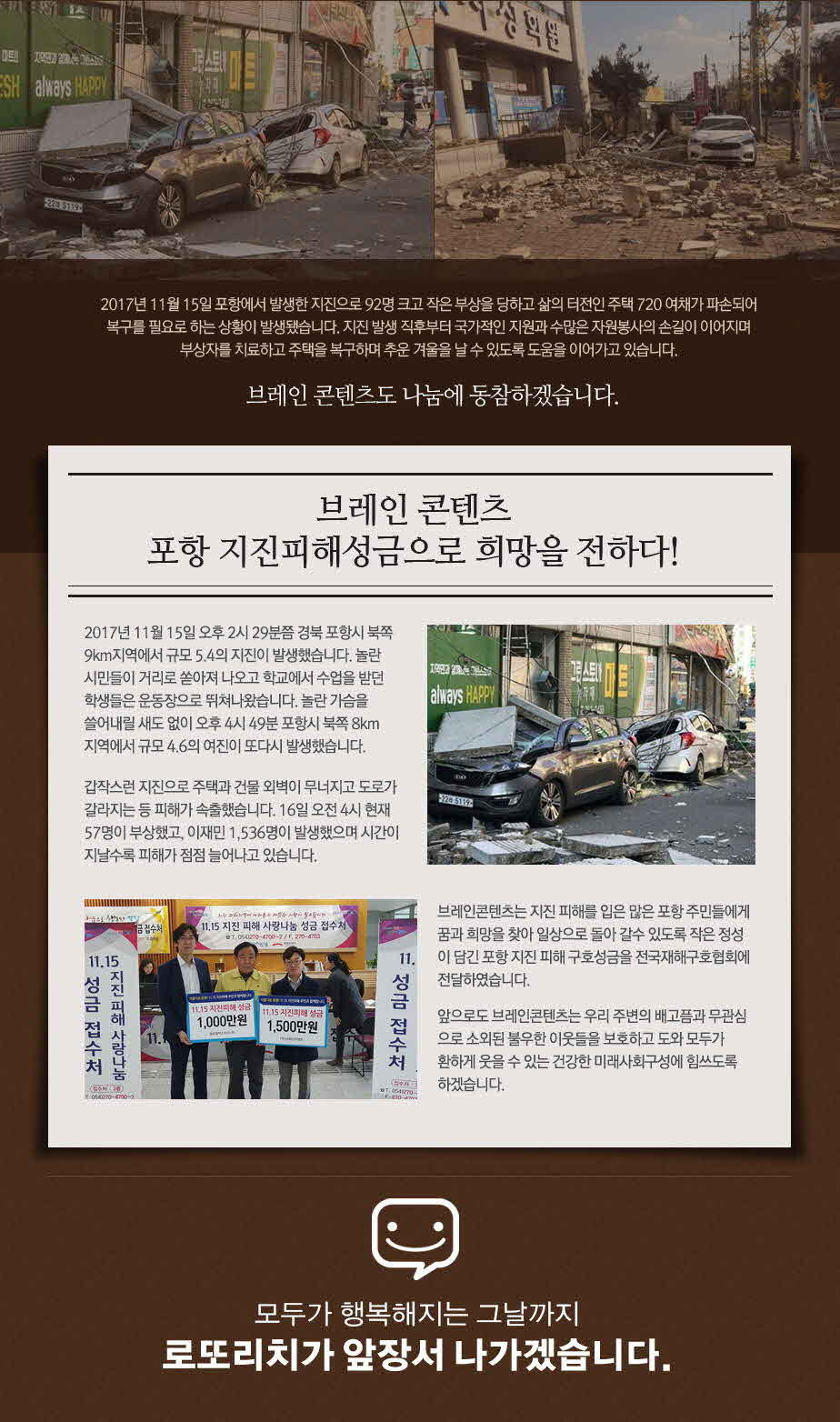 브레인콘텐츠 포항 지진피해성금으로 희망을 전하다!