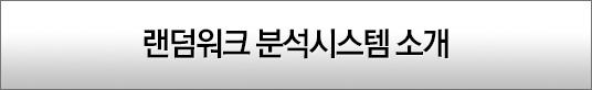 랜덤워크 분석시스템 소개