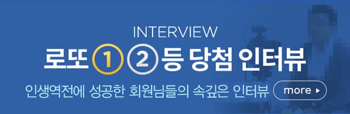 로또 1,2등 당첨 인터뷰
